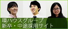環ハウスグループ新卒・中途採用サイト